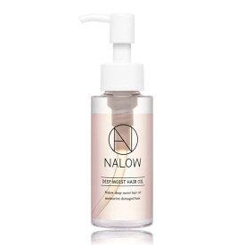 【公式】 NALOWナロウ なろう ディープモイスト ヘアオイル ヘアケア パサつく髪に 80ml リラックスピオニーの香り
