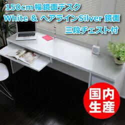 パソコンデスク 鏡面仕上げ ハイタイプ 150cm幅 2点セット ヘアラインシルバー&ホワイトPCデスク