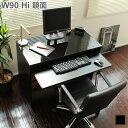 パソコンデスク スライド テーブル 90cm幅 日本製 鏡面 ブラック デスク ハイタイプ 鏡面デスク オフィスデスク 勉強机 学習机 書斎机 PCデスク 省スペース おしゃれ 北欧 リモートワーク