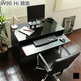 パソコンデスク スライド テーブル 90cm幅 日本製 鏡面 ブラック デスク ハイタイプ 鏡面デスク オフィスデスク 勉強机 学習机 書斎机 PCデスク 省スペース おしゃれ 北欧 リモートワーク テレワーク 在宅勤務 ホームオフィス JS108N-BK
