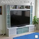 テレビ台 ハイタイプ 鏡面 壁面家具 リビング壁面収納 60インチ対応 TV台 テレビラック ゲート型AVボード 180cm幅 ホワイト sav054