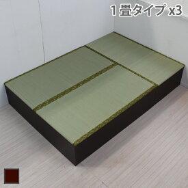 畳ベッド ユニット畳 高床式 高床式ユニット畳 畳ユニット ロータイプ 和風 い草 ダークブラウン 収納ベッド 置き畳 収納 シングル セミダブル 畳 1畳3本 コンパクトベッドタイプ 日本製 国産 小上がり 下収納 和風 TATA-IS002-SET3