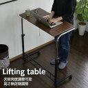 サイドテーブル ノートPC台 キャスター付 高さ調整可能 ベッドテーブル ソファーテーブル 介護テーブル 補助テーブル …