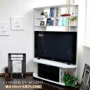 テレビ台 コーナー 三角 ハイタイプ 50インチ対応 大型液晶テレビ対応 TV台 テレビラック テレビスタンド テレビボード TVボード AVボード TVラック AVラック TCP361 送料無料