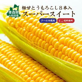 【送料無料】 とうもろこし スーパースイート 青森県産 スイートコーン トウモロコシ 8本セット お買得 コーン スイート 強甘味種 生食OK