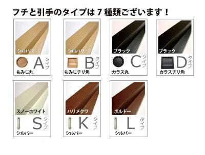 【量産襖】押入ふすま(H1910まで)コスモス234