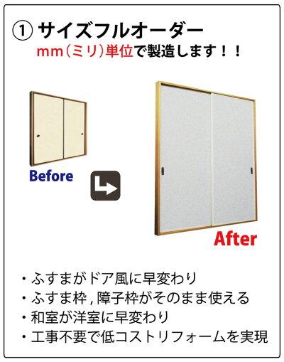 【量産◆かべ紙ふすま】◆押入用(601〜1910mm)