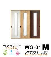 ふすまの全国宅配(クローゼット・障子・洋風引き戸)は和室リフォーム本舗│wg01
