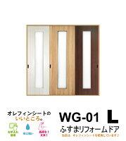 ふすまの全国宅配(クローゼット・障子・洋風引き戸)は和室リフォーム本舗│ふすまリフォームドアWG-01-Lサイズ