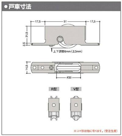 木製引戸用戸車K3()型V型・Φ30コマ耐荷量(2個使用時)20kg