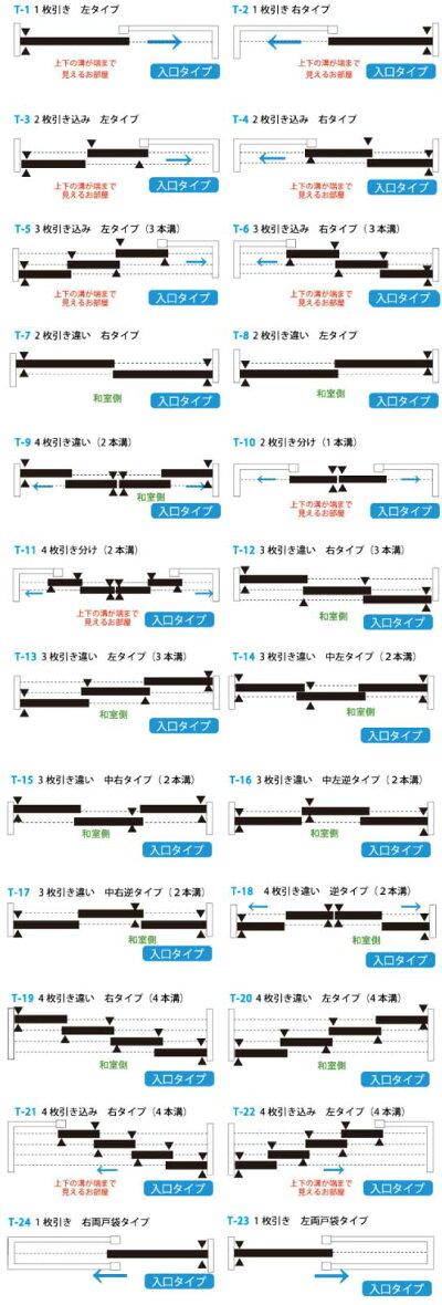 【量産襖】和室入口ふすま(H1910まで)コスモス234
