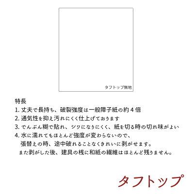 タフトップ(無地)障子紙