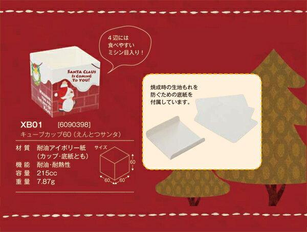 【XB01】キューブカップ60(えんとつサンタ)(10箱入り)