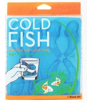 【アイス型】コールドフィッシュ アイスキューブトレイ【TPR(熱可塑性ゴム)】アイストレー(製氷皿)