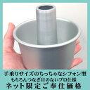 【シフォン型】アルミシフォンケーキ型 10cm【アルミ】成功率の高いアルミ製