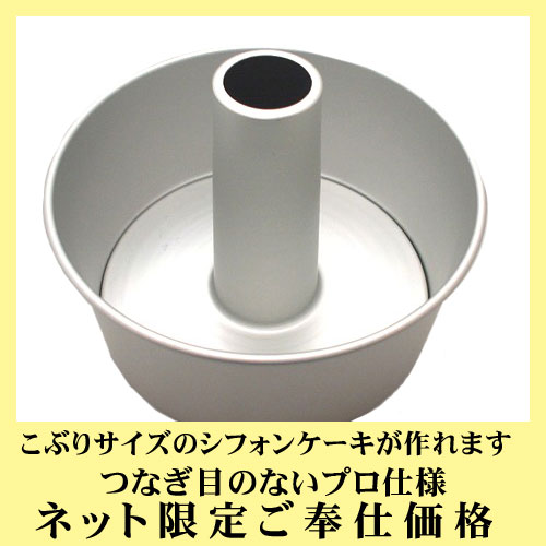 【シフォン型】アルミシフォンケーキ型 14cm【アルミ】ネット限定プライス!シフォン型※2018年1月より価格改定
