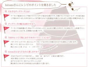 ※メール便発送は終了しました。ダックワーズ型クピド(ハート型)cupido【シリコンゴム型】【majimayaオリジナル】ダコワーズすりこみ型