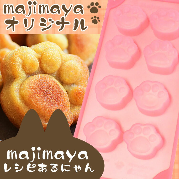 【majimayaオリジナル】にゃんとネコ球 肉球モールド 猫球クシネ 4種類の肉球【シリコンゴム型】coussinet