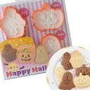 【クッキー型 セット】ハロウィン クッキー抜き型 お菓子なHappyHalloween かぼちゃ・お化け・カップケーキ【プラスチック】