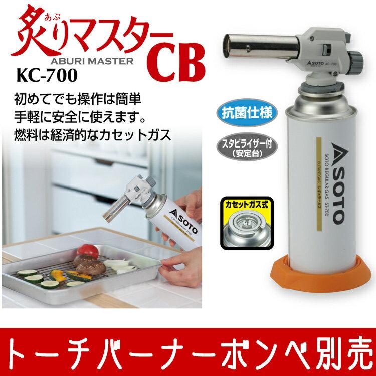 【カセットガストーチバーナーアタッチメント】炙りマスターCB KC-700【ボンベ別売】※新富士バーナー純正のカセットボンベのご利用をおすすめします。