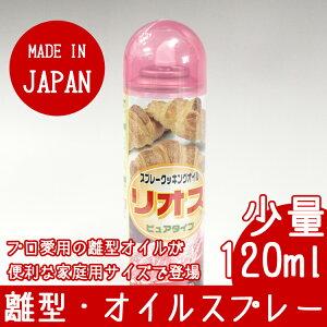 ご家庭用少量タイプスプレーオイル120ml日本製│パン型お菓子型ケーキ型オイルスプレー製菓用製パン焼き型食用型離れ離型油離型オイルリオスピュア料理道具馬嶋屋おすすめ