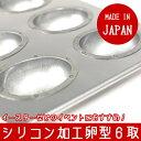 【新作レシピ割】【ケーキ型】イースターエッグ 卵型天板6取【シリコン加工】