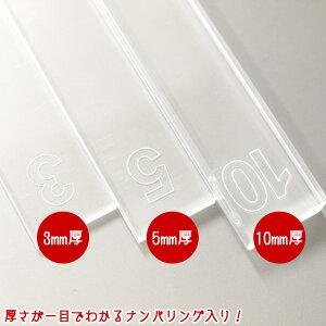【あす楽】オリジナルケーキルーラー10mm2本組アクリル|※入荷時期により刻印の数字の字体が異なります。