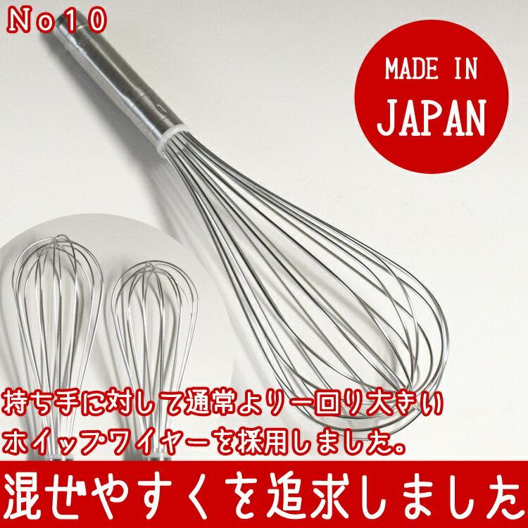馬嶋屋別注 ホイッパー(泡立て) No10【全長(約):324mm】