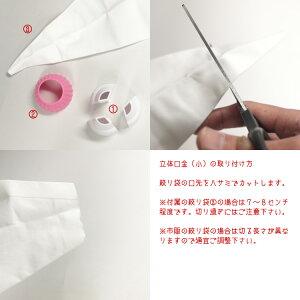 【口金セット】立体口金(小)8種類+絞り袋セット※フラワー3D口金