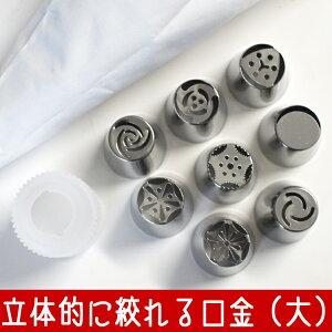 【口金セット】立体口金(大)8種類+絞り袋セット