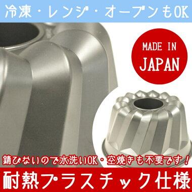 【クグロフ型】LCPクグロフ型【耐熱プラスチック】