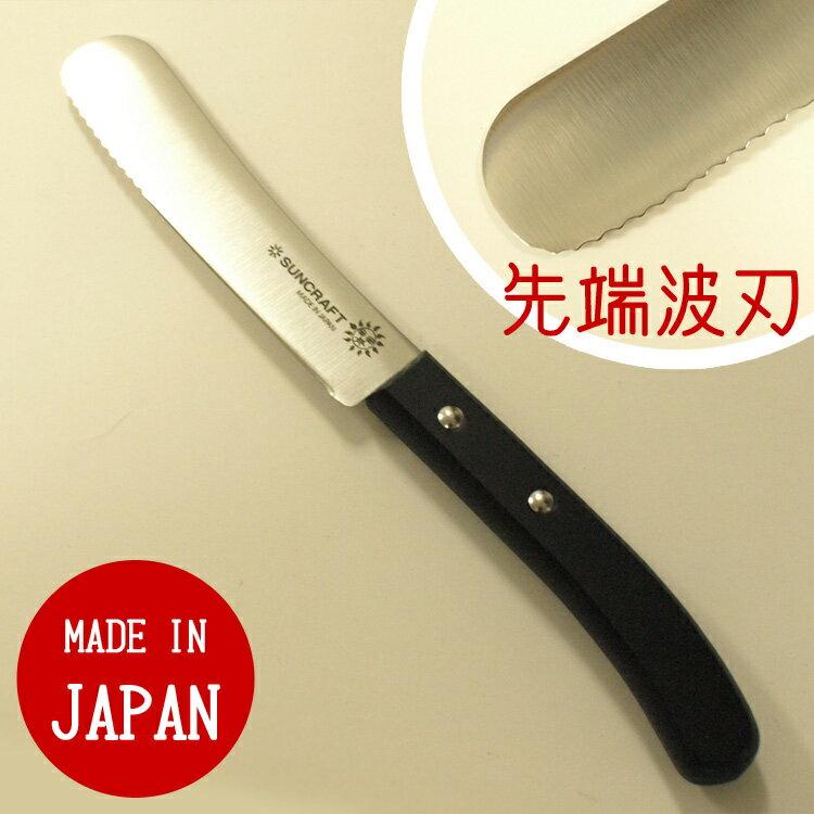 【ケーキナイフ】ケーキ&パテナイフ ブラック【WW-205】波刃