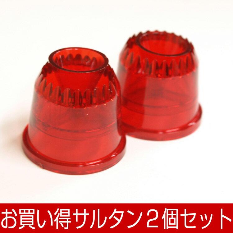 【フランスDeco relief デコレリーフ】サルタン口金 2個セット(ヘソ低・ヘソ高)【プラスチック】