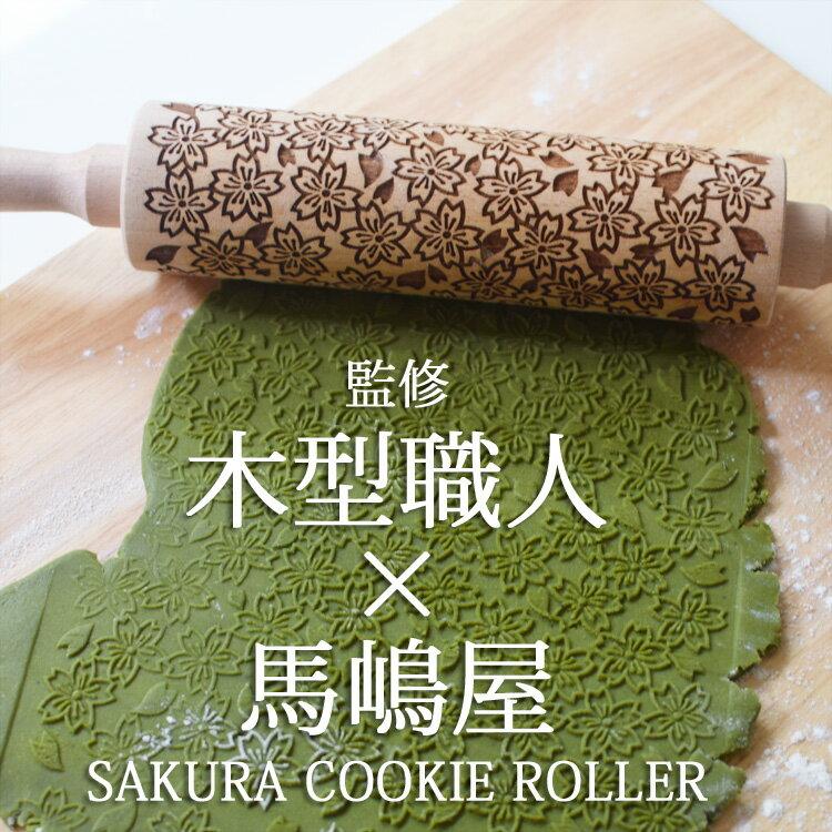 型仁×まじまやコラボ クッキーローラー 桜【調理・製菓道具部門楽天ランキング1位獲得】