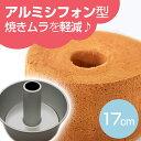 【創業セール対象品】 Tokyo madeのプロユース アルミシフォンケーキ型17cm【シフォン型】【アルミ】※2017年8月より価格改定