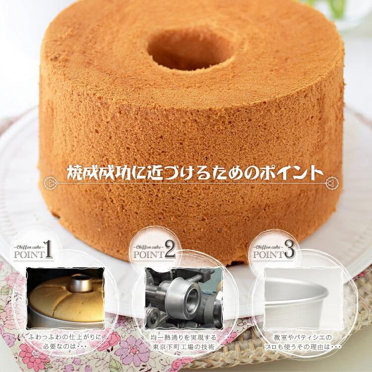 アルミシフォン型20cm【シフォンケーキ型】【アルミ】えセレブ日記hitomiさん基本のシフォンレシピ公開中