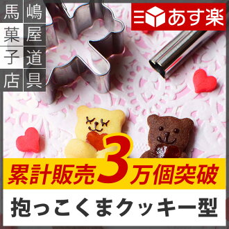 Japan-made cookie cutter o-huggin bear (miniteddybear)