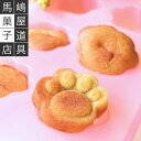 【あす楽】 オリジナル シリコン 型 ねこ 球 肉球 モールド 猫球 クシネ 8個付 4種×2 | フィナンシェ型 マドレーヌ型…