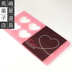 ダックワーズ型クピド(ハート型)cupido【シリコンゴム型】【majimayaオリジナル】ダコワーズすりこみ型