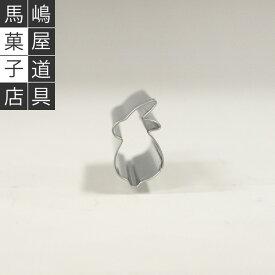 【あす楽】 和菓子 生抜き 極小 うさぎ イースター 十五夜 | 馬嶋屋 オリジナル