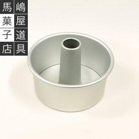 【 あす楽 】 純アルミ シフォンケーキ型 14cm 松永製作所製