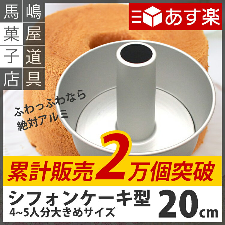 アルミ シフォンケーキ型 20cm つなぎ目のない おすすめの型