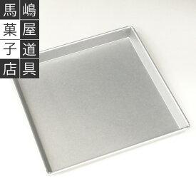オリジナル 板厚 ロールケーキ 型 正方形 天板 27cm アルタイト