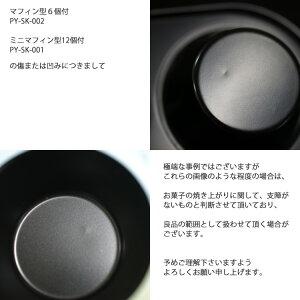 基本のレシピ公開中【マフィン型】マフィン天板6取【シリコン加工】カップケーキ型規格変更※2017年8月より価格改定
