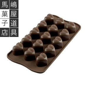 シリコマート イージーチョコ SCG01 チョコレート型 チョコ モナムール 15個付 シリコン型 バレンタイン | ハート ハート型 チョコレート 型 チョコ型 silikomart easy choco モールド シリコン おも