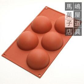 シリコマート シリコンフレックス SF001 半球 80mm 5個付 シリコン型 | 球体 silikomart シリコンゴム型 シリコンモールド