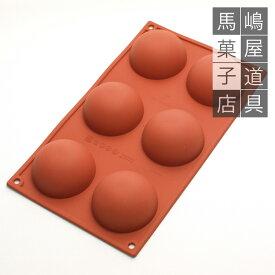 シリコマート シリコンフレックス SF002 半球 70mm 6個付 シリコン型 | 球体 silikomart シリコンゴム型 シリコンモールド