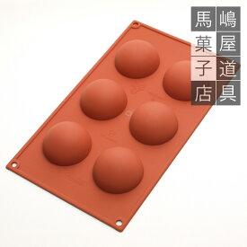 シリコマート シリコンフレックス SF003 半球 60mm 6個付 シリコン型 | 球体 silikomart シリコンゴム型 シリコンモールド
