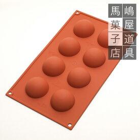 シリコマート シリコンフレックス SF004 半球 50mm 8個付 シリコン型 | 球体 silikomart シリコンゴム型 シリコンモールド
