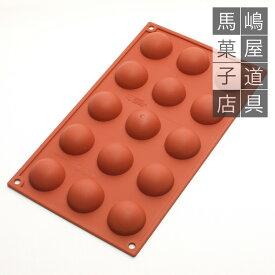 シリコマート シリコンフレックス SF005 半球 40mm 15個付 シリコン型 | 球体 silikomart シリコンゴム型 シリコンモールド
